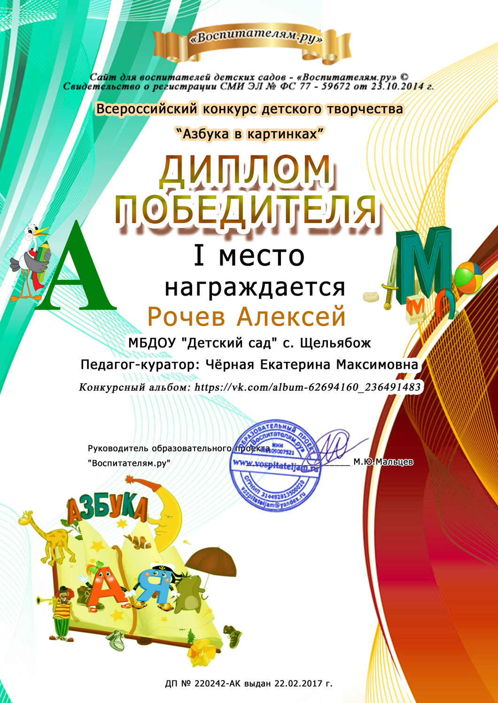 Всеросийские конкурсы детские