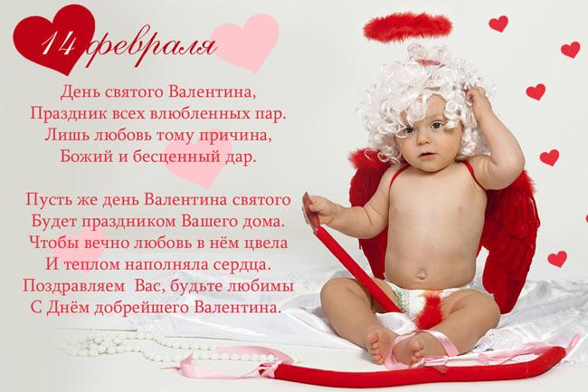 День всех влюбленных поздравление маме
